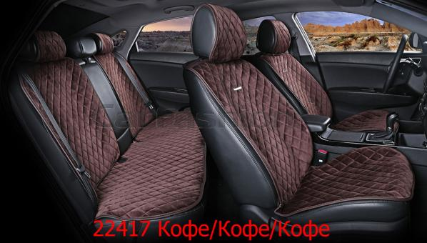 Накидки на передние и задние сиденья автомобиля Carfashion модель California Plus (22417)