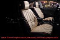 Накидки на передние сиденья автомобиля Carfashion модель Monaco Front (21836)