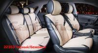 Универсальные 3D авточехлы на передние и задние сиденья Carfashion модель Sting Plus (22353)