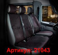 Универсальные авточехлы на передние сиденья Carfashion модель Palermo Van 1+2 (21043)