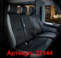 Универсальные авточехлы на передние сиденья Carfashion модель Palermo Van 1+2 (21044)