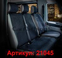 Универсальные авточехлы на передние сиденья Carfashion модель Palermo Van 1+2 (21045)